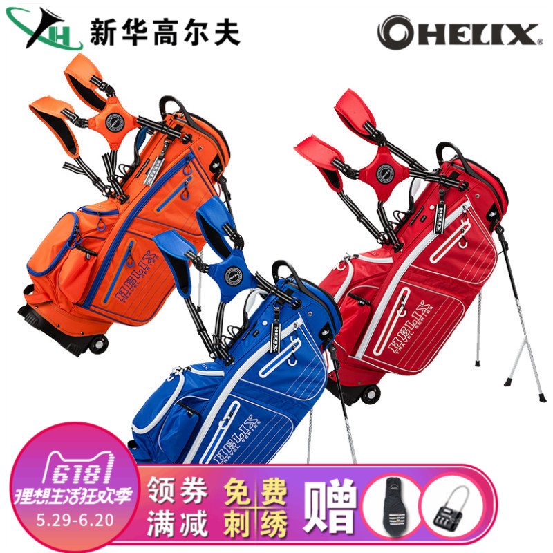 [喜力克斯HELIX] golf [球] пакет [带拖轮航空托运伸缩旅行轻便球杆] накладка новый товар новинка