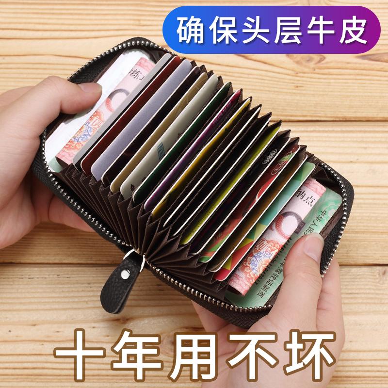 真皮卡包男防消磁小巧防盗刷超薄高档证件卡片包大容量女卡套卡夹
