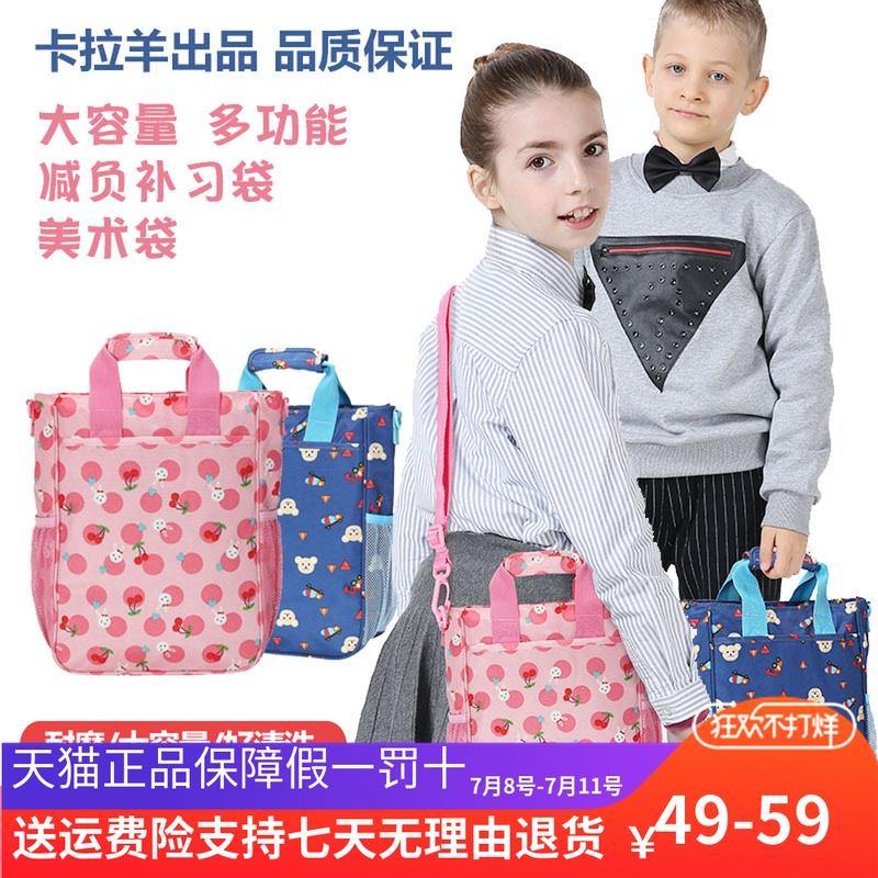 卡拉羊学生补课书包补习袋手提袋高中初中小学生书包单肩斜跨书包