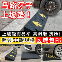 路沿坡马路牙子橡胶减速带道路汽车上坡垫台阶斜坡垫爬坡垫定位器