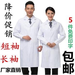 白大褂长袖医生夏季短袖男女护士学生化学实验室药房美容院工作服