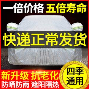 江淮瑞风S5 S3 S2专用汽车衣车罩防晒防雨防雪霜冬季加厚盖布车套