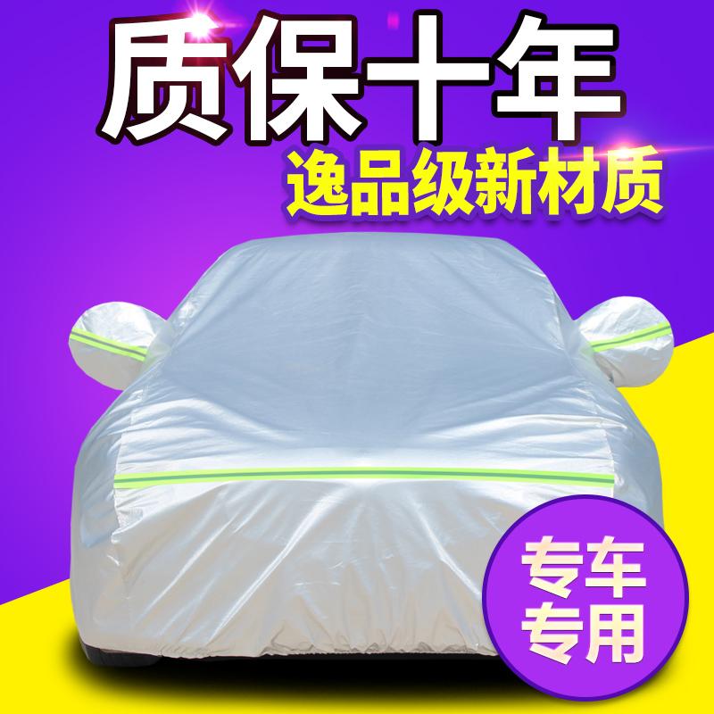 宝骏730/510/560/310w530专用汽车衣车罩套防晒防雨隔热厚通用型