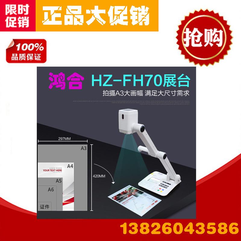 [鸿合HZ-FH70/FH50实物展台 800万] высокая [清视] частота [展示台可录播实物] с проекцией [仪]