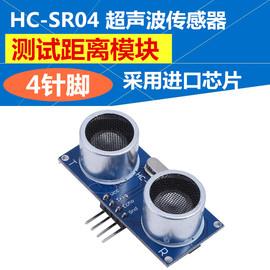 HC-SR04 HY-SRF05超声波模块 距离拨快超声波传感器 四/五针脚