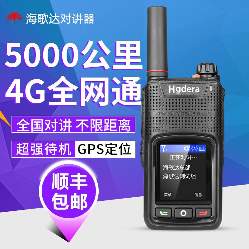 (用20元券)户外民用全国大功率5000公里对讲器