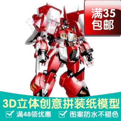 Proportional Gundam Series PTX-003CAltEisen Ancient Iron Gundam 3d Paper Model DIY Manual