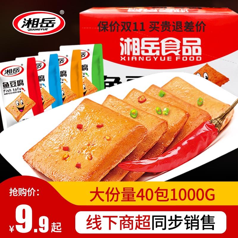 湘岳鱼豆腐海鲜味麻香辣湘味豆干湖南特产小吃小零食岳阳特产零食