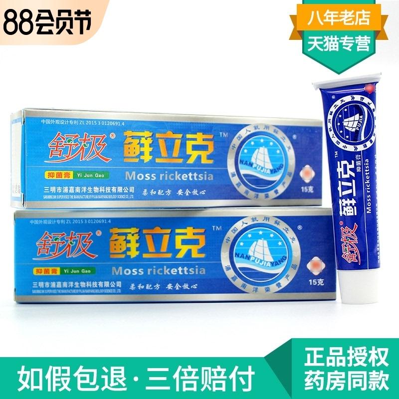 【买3送1】舒极藓立克正品癣立克乳膏鲜立克止痒抑菌选立克软膏