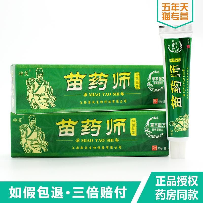 神芙苗药师草本乳膏正品/买3送1/5送2/配赠品江西苗药师抑菌软膏