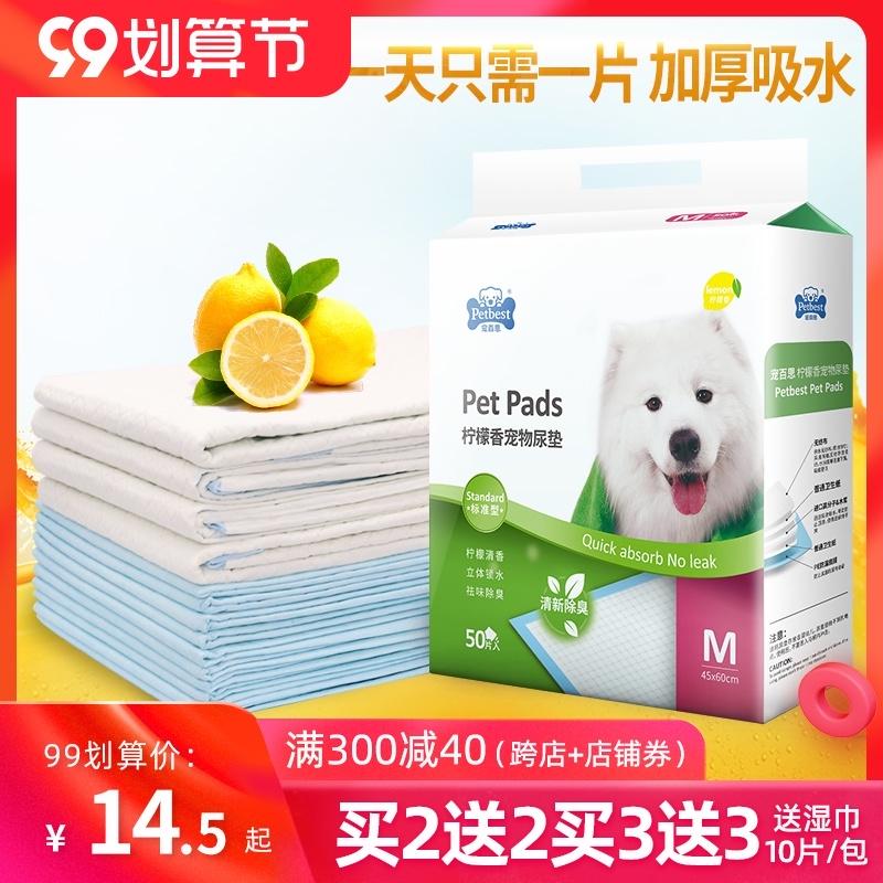宠百思狗狗尿垫加厚除臭100片S猫咪泰迪尿片尿布尿不湿狗宠物用品