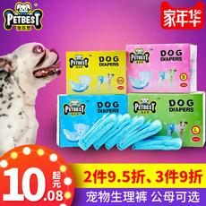 Гигиенические шортики для собак Petbest