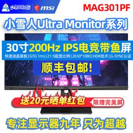 微星MAG301RF 30英寸2K電腦顯示器21:9帶魚屏200Hz電競帶魚屏幕圖片