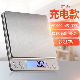 厨房秤烘焙电子称家用小型克重精准工具食物量美发理发店染膏0.01品牌