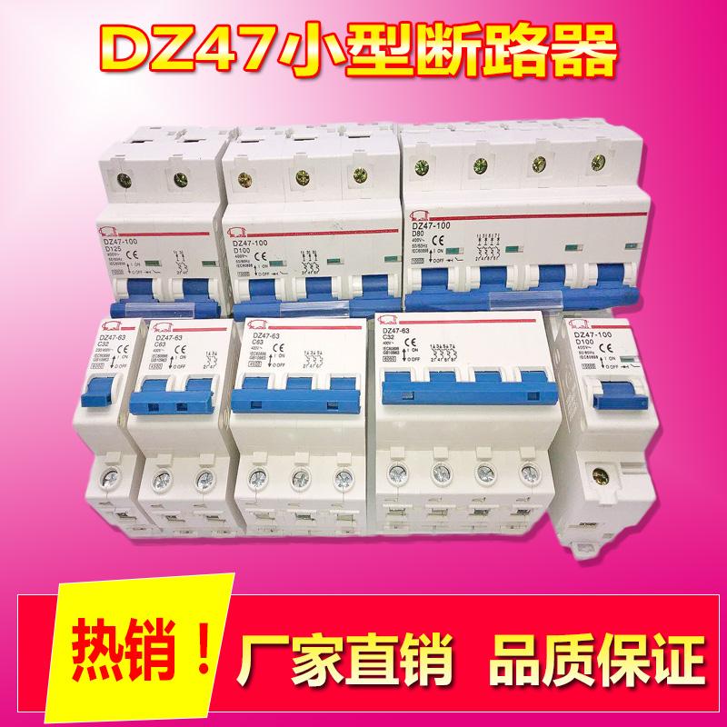 C45空气开关DZ47-63 1P  2P 3P 4P 小型断路器DZ47-100 单相2 3 4