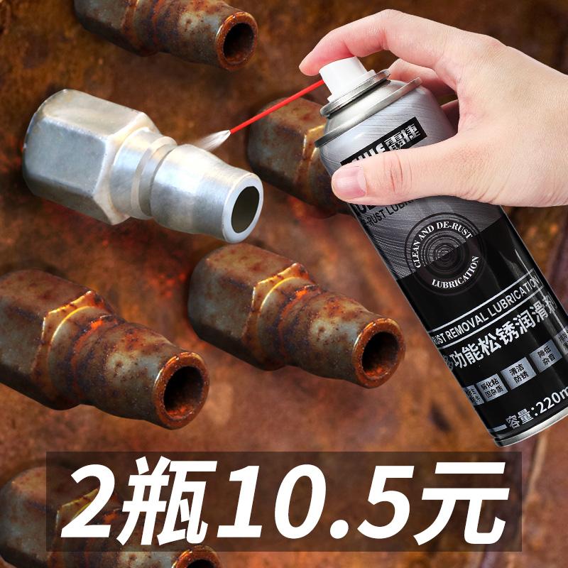 (过期)雷捷车品专营店 除锈剂金属防锈油防锈润滑剂 券后5.8元包邮