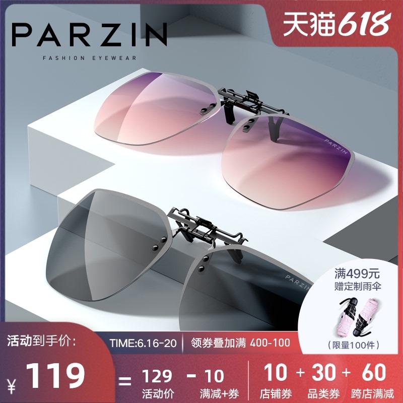 帕森太阳镜夹片男女通用轻盈韩款驾驶开车专用墨镜夹片式12103