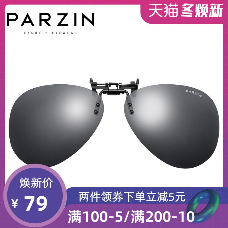 帕森 太阳镜夹片 近视偏光炫彩夹片男女款开车驾驶司机潮墨镜3026
