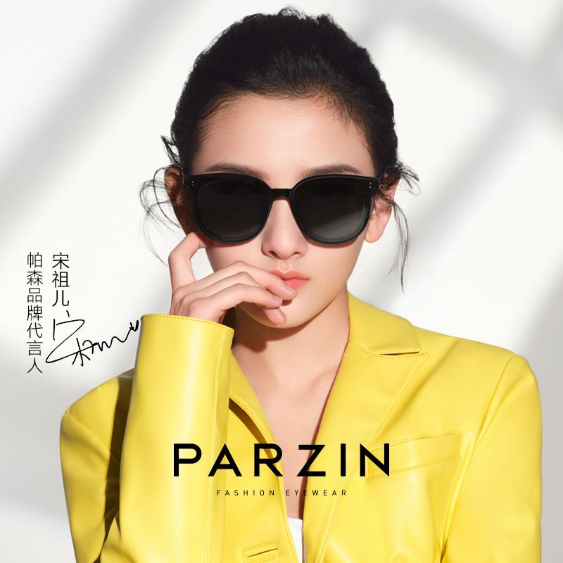 帕森太阳镜女潮个性防紫外线宋祖儿明星同款开车防晒墨镜2021新款