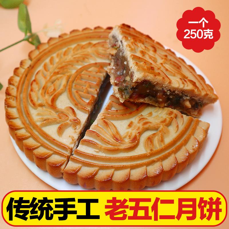 河南特产老五仁大月饼冰糖青红丝老式传统手工糕点散装中秋礼盒