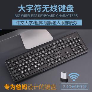 无线老人键盘 大字体中文无线键盘老年人专用中文大字体键盘鼠标