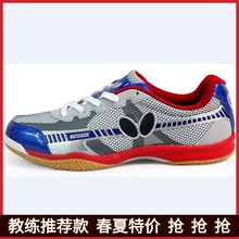 Original professional butterfly table tennis shoes men's shoes women's shoes rib bottom breathable training shoes