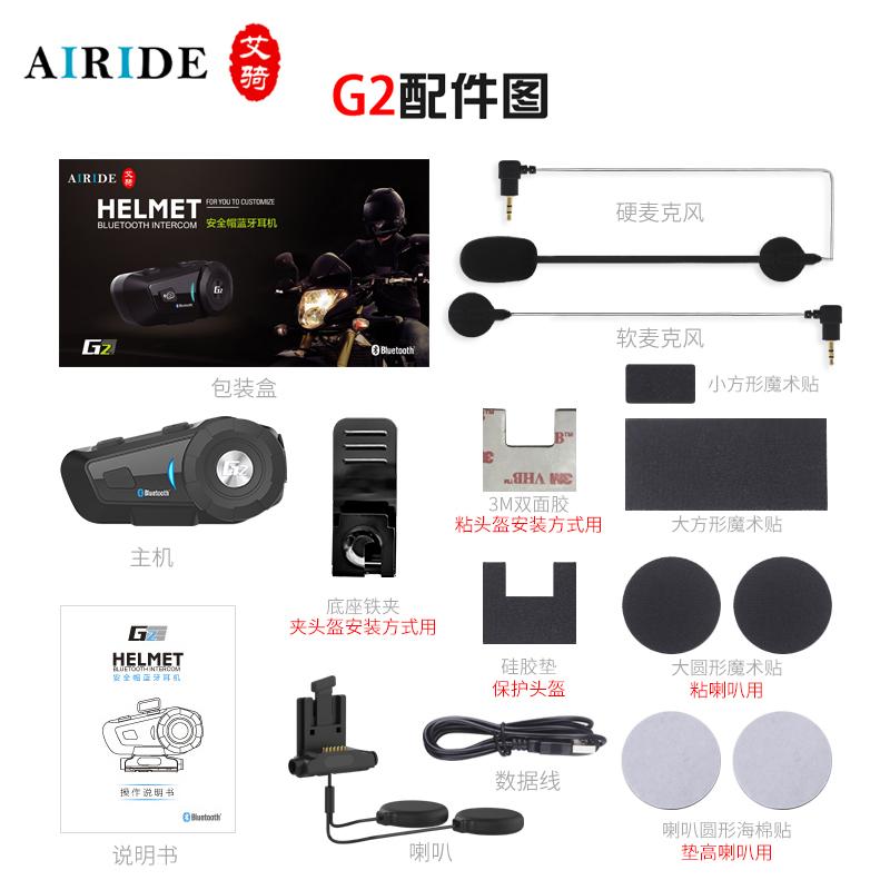 Airide摩托车头盔蓝牙耳机G2行摩托车骑行防水无线对讲导航
