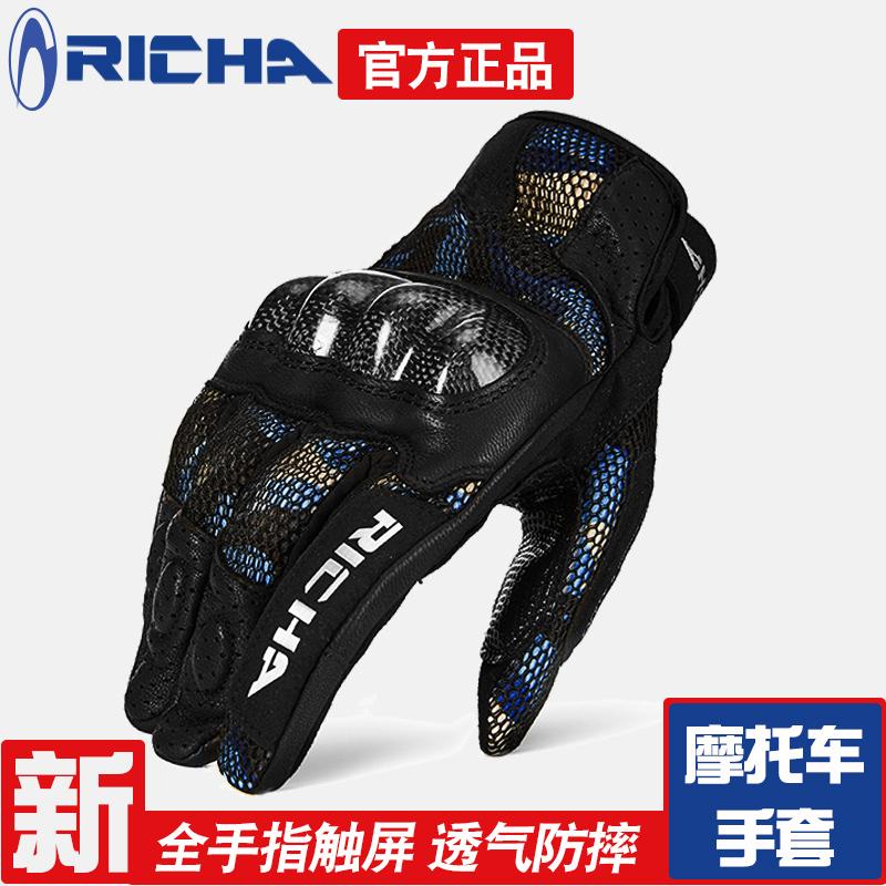 Перчатки мотоциклетные Артикул 588542670683