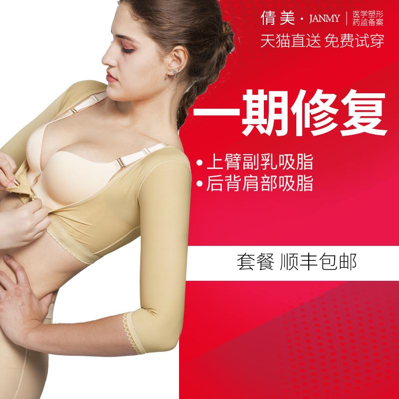 手臂抽脂术后塑型衣塑形衣医用瘦手臂瘦胳膊束臂衣吸脂专用塑身衣