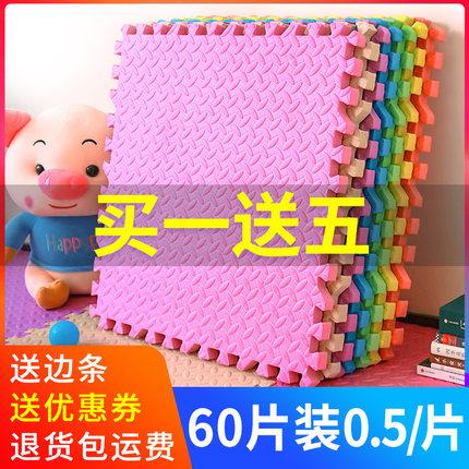 泡沫地垫拼图家用地毯卧室铺地板垫子儿童爬行垫拼接爬爬垫加厚