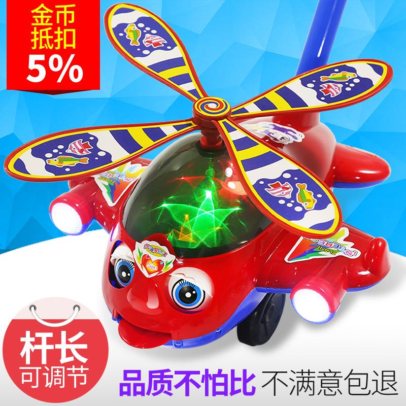 券后19.80元宝宝学步车手推玩具婴幼儿学走路助步车推推乐玩具音乐小飞机女孩