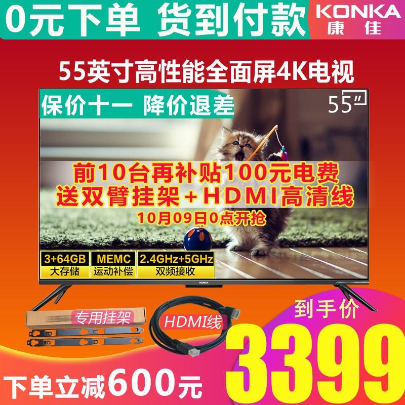 55G10U康佳55英寸4K高清全面屏智能网络智慧屏LED液晶电视机65 60限3333张券