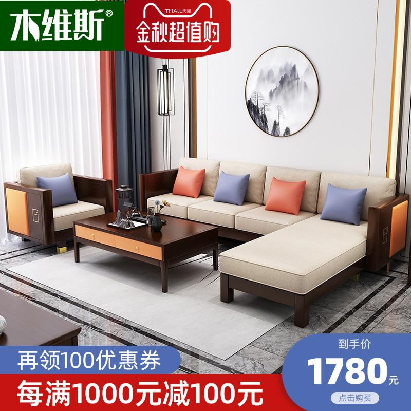 1580.00元包邮轻奢新中式实木沙发贵妃转角皮沙发中国风样板房酒店民宿客厅家具