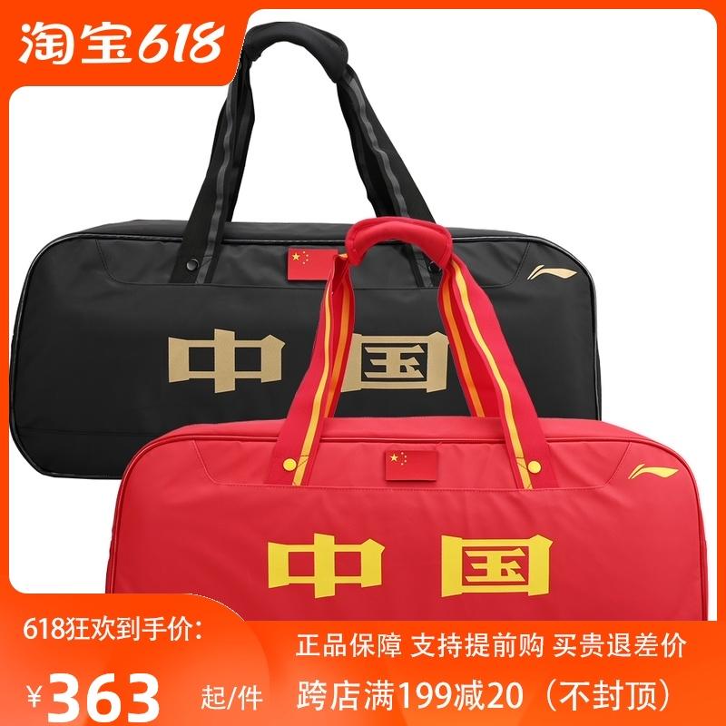 2020款LINING李宁ABJQ068羽毛球包矩形方包手提大容量6支装中国队