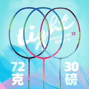 正品LINING李宁WS72/300羽毛球拍WS74全碳素单拍超轻72克可拉30