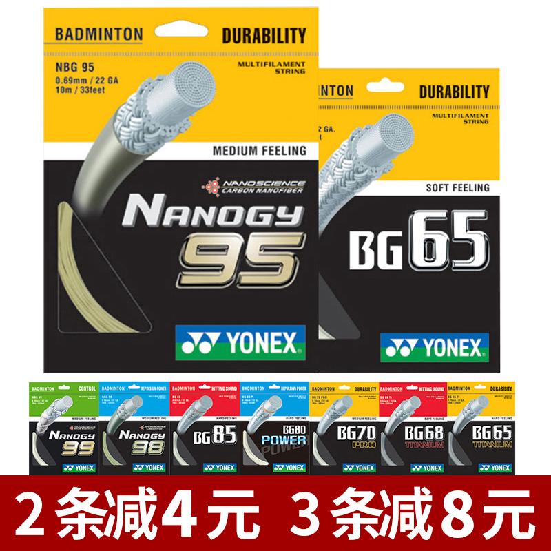 YONEX尤尼克斯BG65羽毛球拍线BG80高弹BG66UM耐久BG95日本产80P