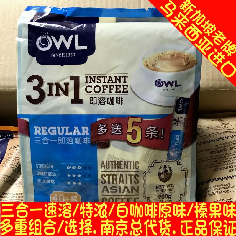 包邮 新加坡OWL马来西亚进口猫头鹰三合一速溶咖啡 900g2袋共90条