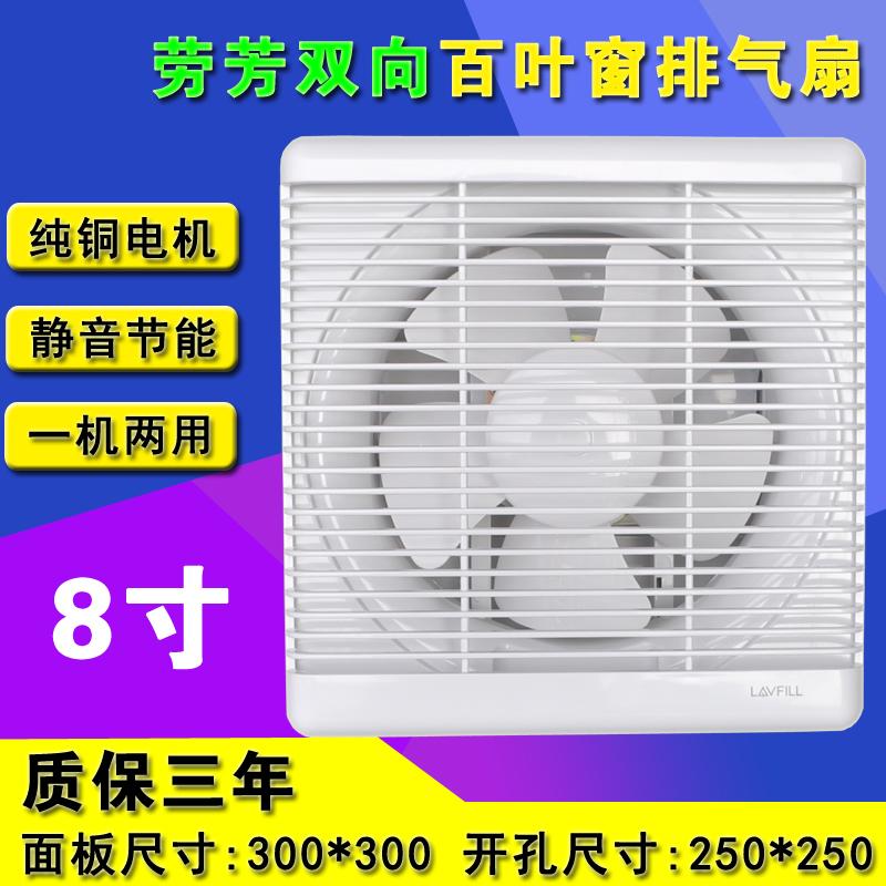 双向8寸静音大风量厨房墙壁排气扇