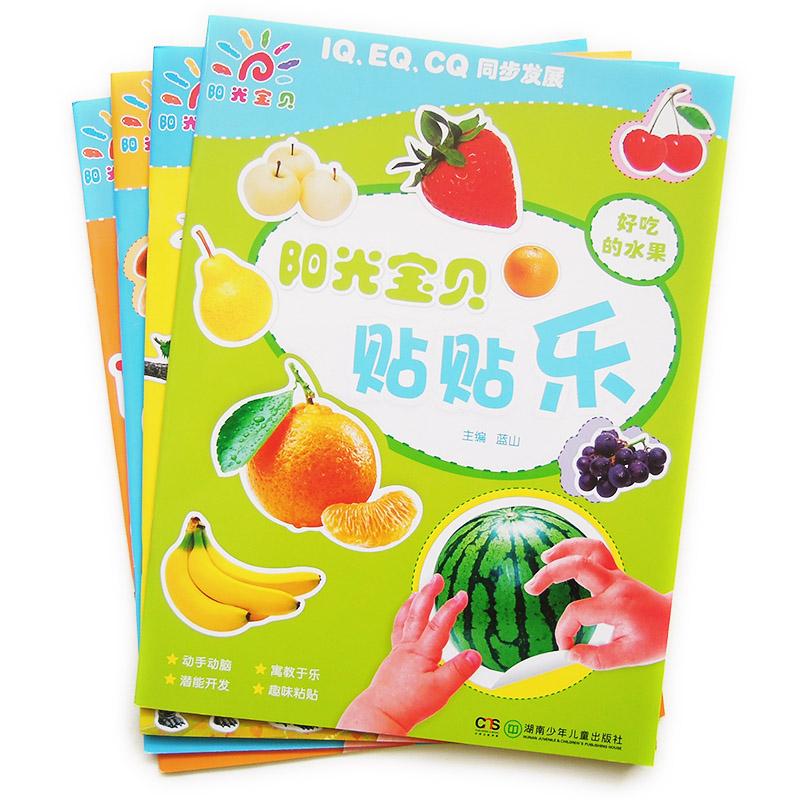 4册贴纸 阳光宝贝贴贴乐・动物世界好吃的水果 新鲜的蔬菜 学数数 宝宝贴纸 IQ EQ CQ 同步发展儿童贴纸[促]