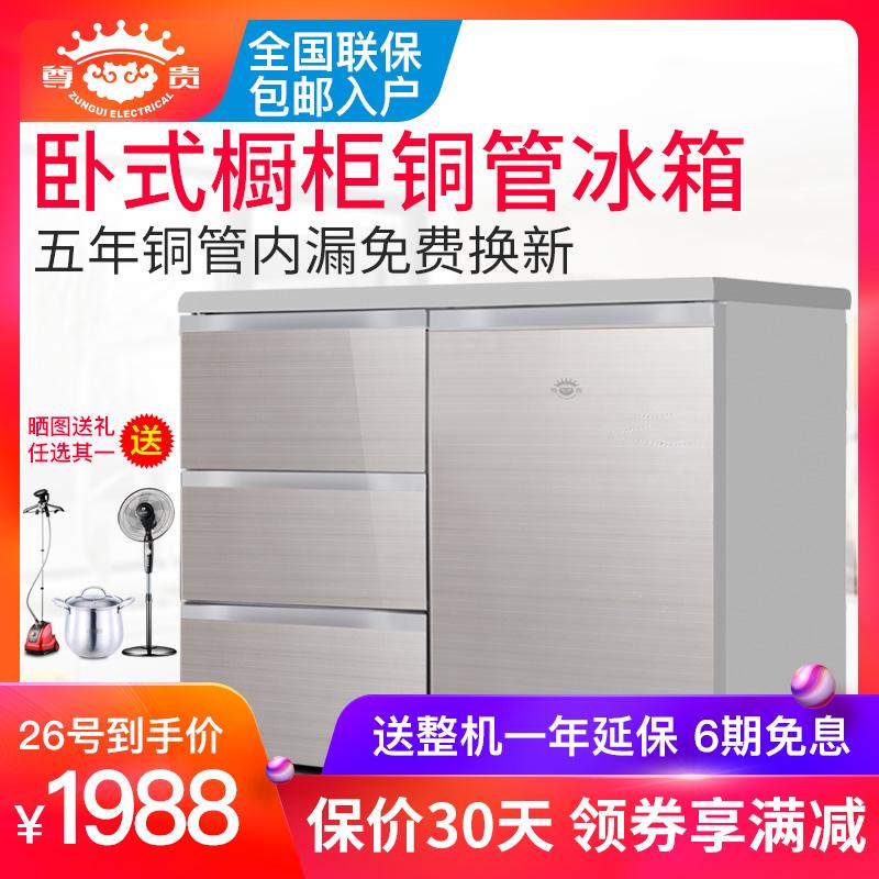 尊贵 BCD-210CV卧式橱柜冰箱推拉抽屉嵌入式家用冰箱矮冰箱