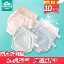 Training pants for girls, infants, boys, diapers, toileting, leak proof, urination proof, bed proof, panties, waterproof