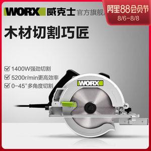 威克士大功率电圆锯WE420 家用手提锯木工切割电锯多功能电动工具