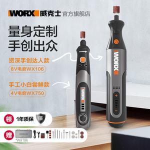 WORX威克士WX750电磨机4V/8V小型电动打磨抛光切割机玉石雕刻工具