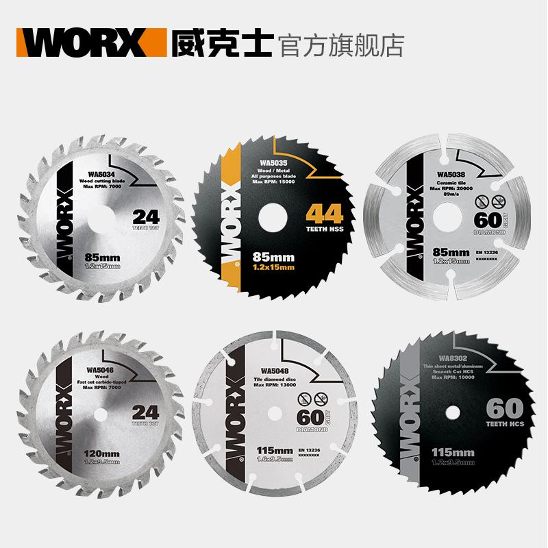 威克士迷你电锯锯片85/115/120mm 多材料切割 家用木工电动工具