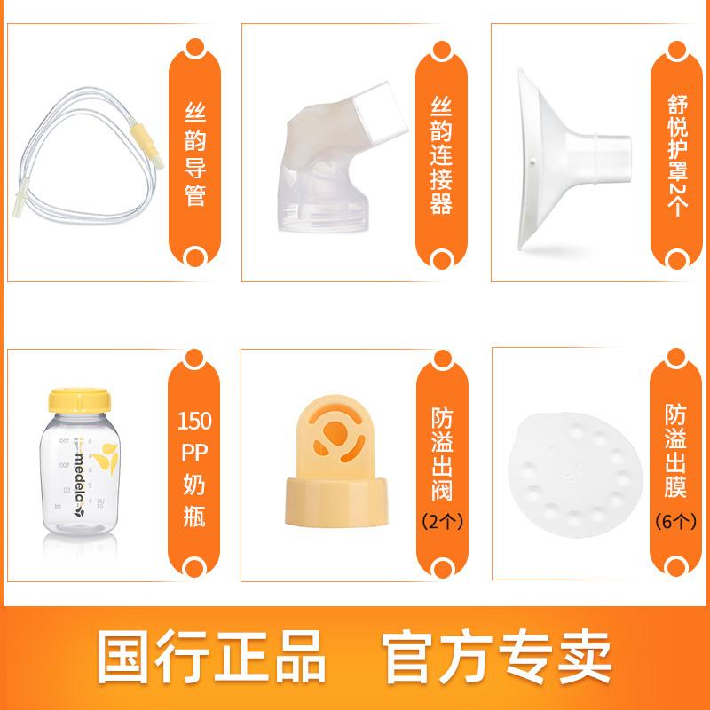 美德乐丝韵配件电动吸奶器单边吸乳器奶瓶导管连接器阀膜