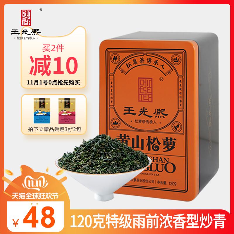 散装绿茶2020年新茶春茶王光熙松萝茶特级雨前浓香-休宁松萝(王光熙茶叶旗舰店仅售79元)