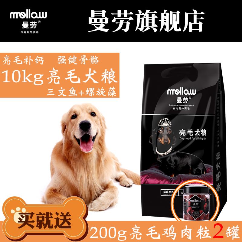 曼劳犬粮宠物狗粮10kg犬主粮深海三文鱼+螺旋藻配方美毛亮毛