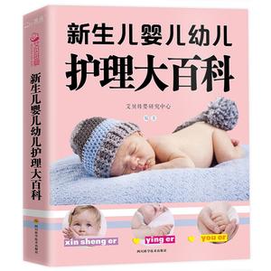 新生儿婴儿幼儿护理大百科 大开本彩图版 宝宝护理0-3岁知识大全育婴0-1岁早教婴儿喂养书护理师培训教材新手妈妈育儿父母必读书籍