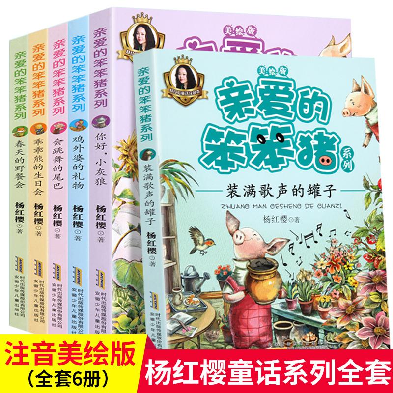 共6本 乖乖熊的生日会 春天的野餐会 你好小灰狼 装满歌声的罐子 鸡外婆的礼物 会跳舞的尾巴 亲爱的笨笨猪系列彩杨红樱童话图书籍