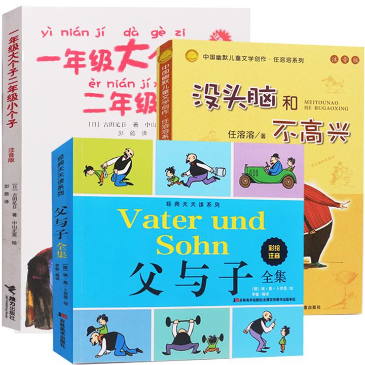 全套3本 父与子全集  一年级大个子二年级小个子  没头脑和不高兴注音版 小学1-2-3年级书目 6-12岁课本选读儿童文学正版书籍